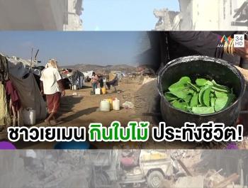 ความอดยากของชาวเยเมน